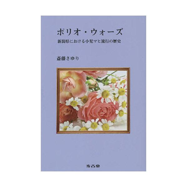 ポリオ・ウォーズ 新潟県における小児マヒ流行の歴史/斎藤さゆり