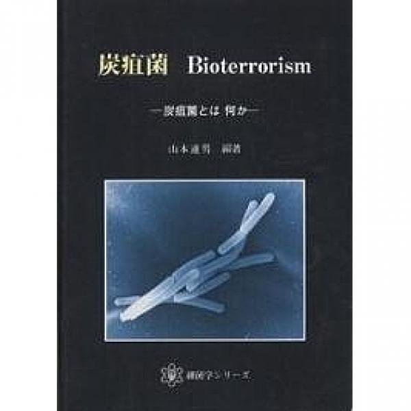 炭疽菌Bioterrorism 炭疽菌とは何か