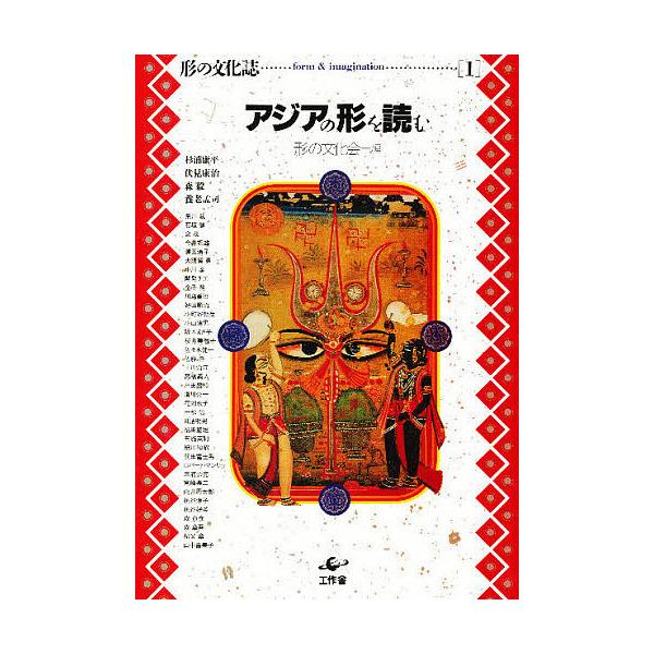 アジアの形を読む/杉浦康平/形の文化会編集委員会