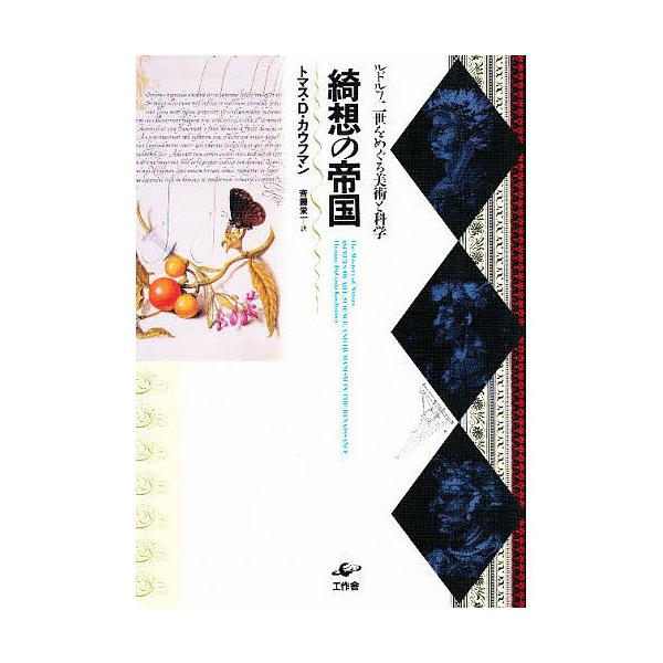 綺想の帝国 ルドルフ二世をめぐる美術と科学/トマスD.カウフマン/斉藤栄一