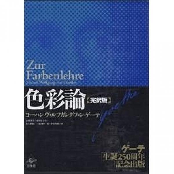 色彩論 完訳版 全2巻+別冊