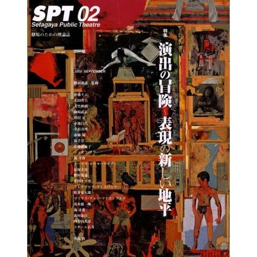 SPT Setagaya Public Theatre 02 劇場のための理論誌
