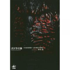 ゴジラ幻論 日本産怪獣類の一般と個別の博物誌/倉谷滋