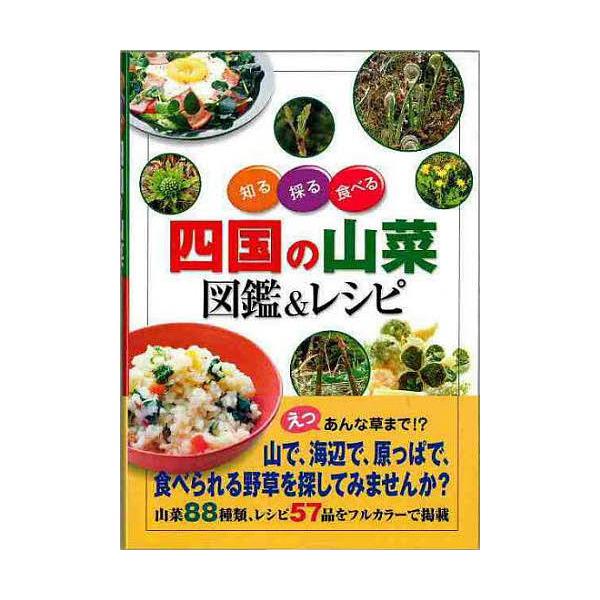 四国の山菜 図鑑&レシピ