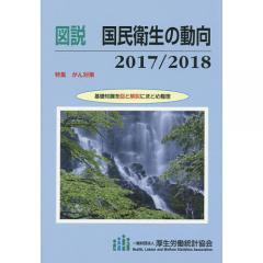 図説国民衛生の動向 2017/2018/厚生労働統計協会