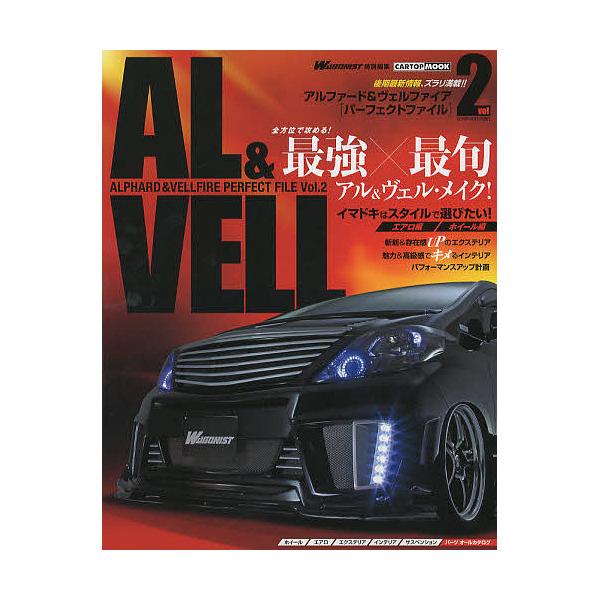 アルファード&ヴェルファイアパーフェクトファイル vol.2