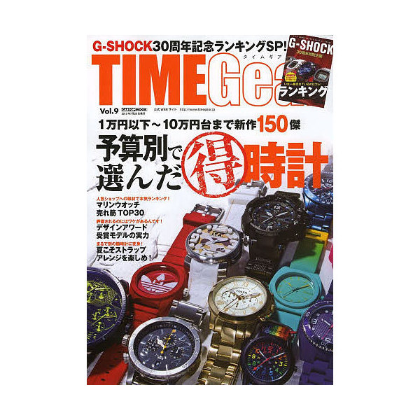 TIME Gear Vol.9