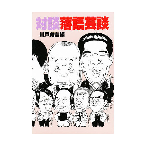 対談落語芸談/川戸貞吉