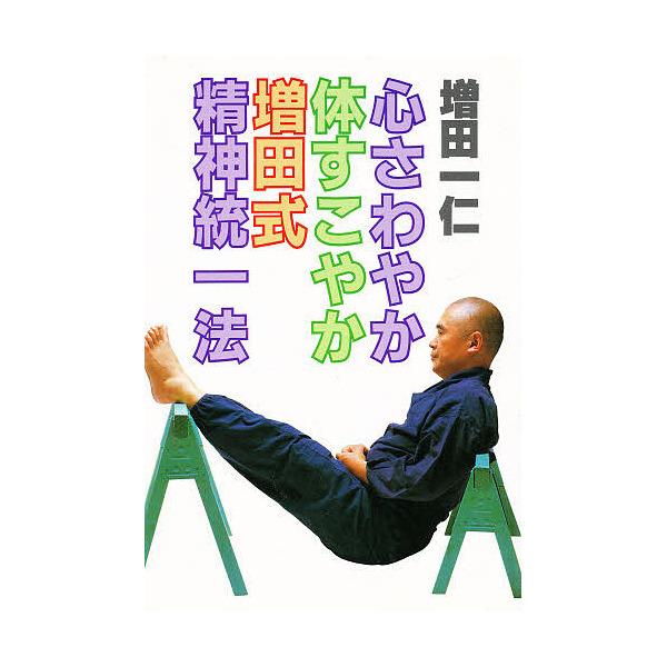 心さわやか体すこやか増田式精神統一法/増田一仁