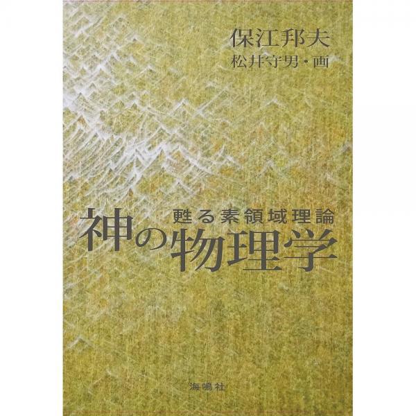 神の物理学 甦る素領域理論/保江邦夫