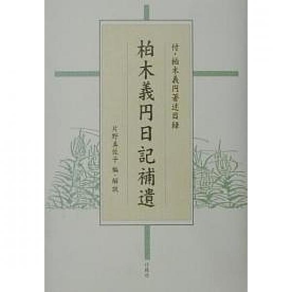 柏木義円日記補遺/柏木義円/片野真佐子