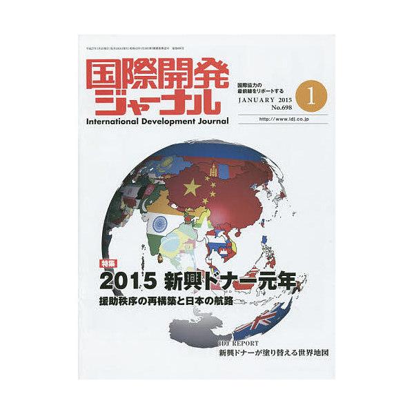 国際開発ジャーナル 国際協力の最前線をリポートする No.698(2015-1)