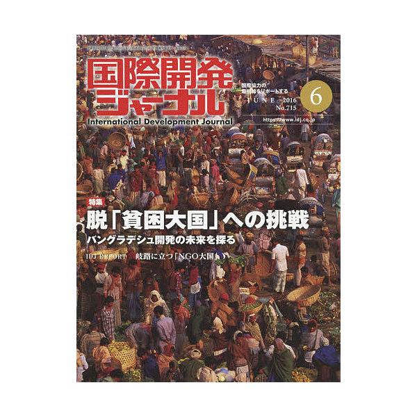 国際開発ジャーナル 国際協力の最前線をリポートする No.715(2016-6)
