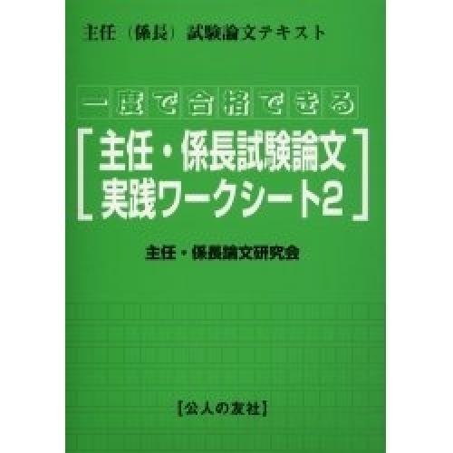 主任・係長試験論文 実践ワークシート 2