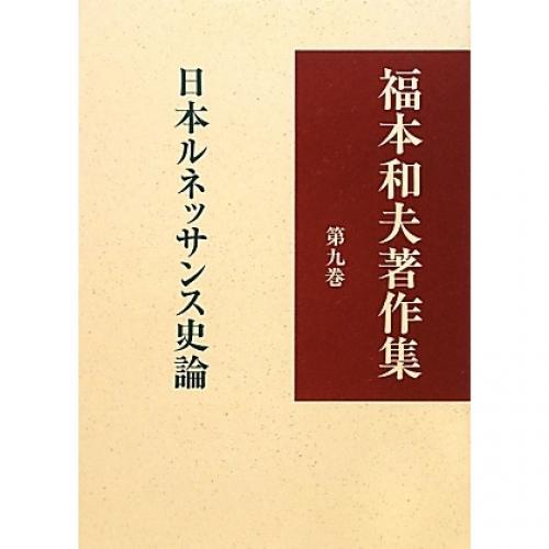 福本和夫著作集 第9巻/福本和夫