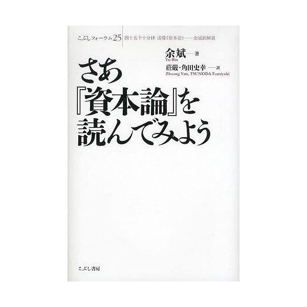 さあ『資本論』を読んでみよう/余斌/莊嚴/角田史幸
