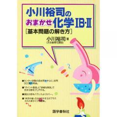 小川祐司のおまかせ化学1B・2 新課程/小川裕司