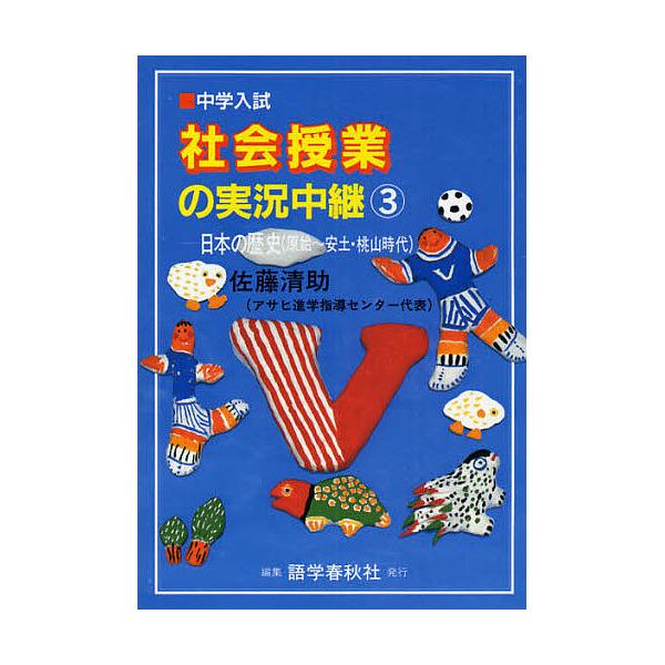 社会授業の実況中継 中学入試 3/佐藤清助