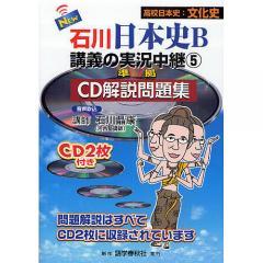 NEW石川日本史B講義の実況中継 CD解説問題集 5/石川晶康