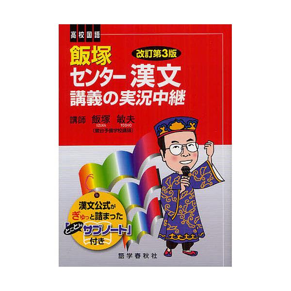 飯塚センター漢文講義の実況中継/飯塚敏夫