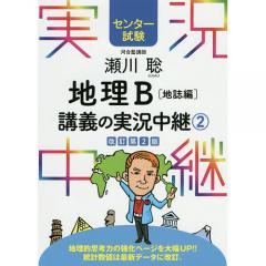 瀬川聡地理B講義の実況中継 センター試験 2/瀬川聡