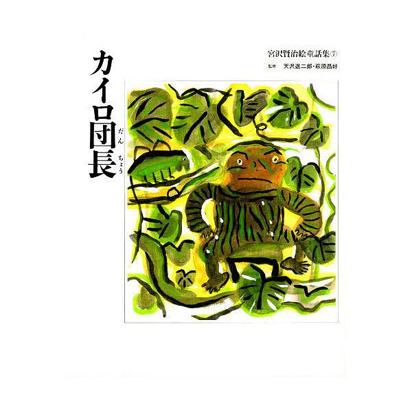 カイロ団長/宮沢賢治/子供/絵本