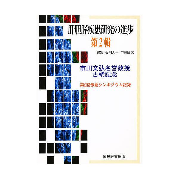 肝胆膵疾患研究の進歩 第2輯/谷川久一/市田隆文