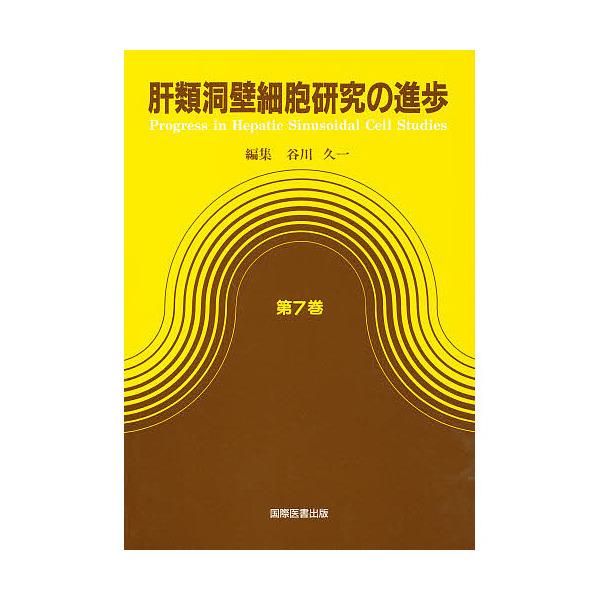 肝類洞壁細胞研究の進歩 第7巻/谷川久一
