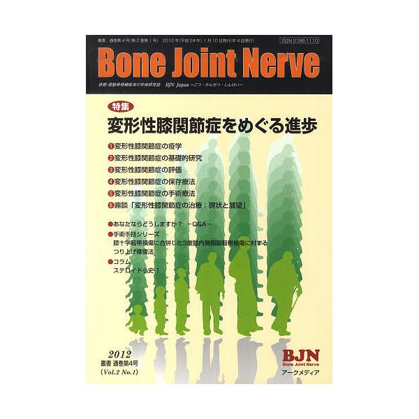 BoneJointNerve 2- 1
