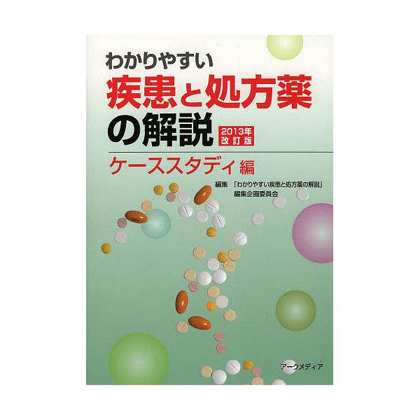 疾患と処方薬 ケーススタディ編 13改訂
