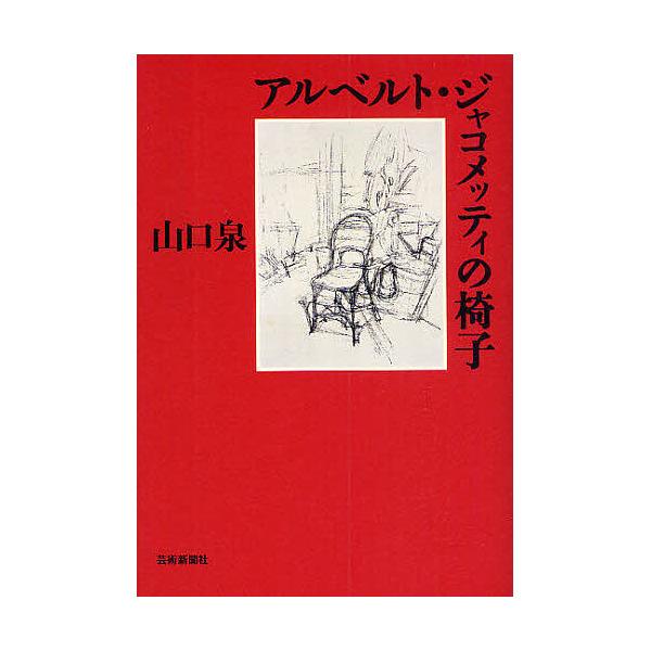 アルベルト・ジャコメッティの椅子/山口泉