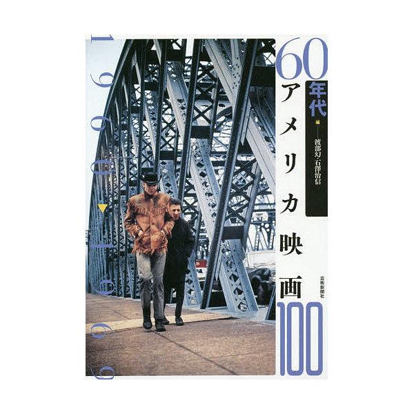 60年代アメリカ映画100/渡部幻/石澤治信