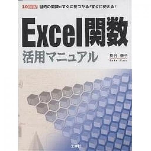 Excel関数活用マニュアル 目的の関数がすぐに見つかる!すぐに使える!/長谷優子