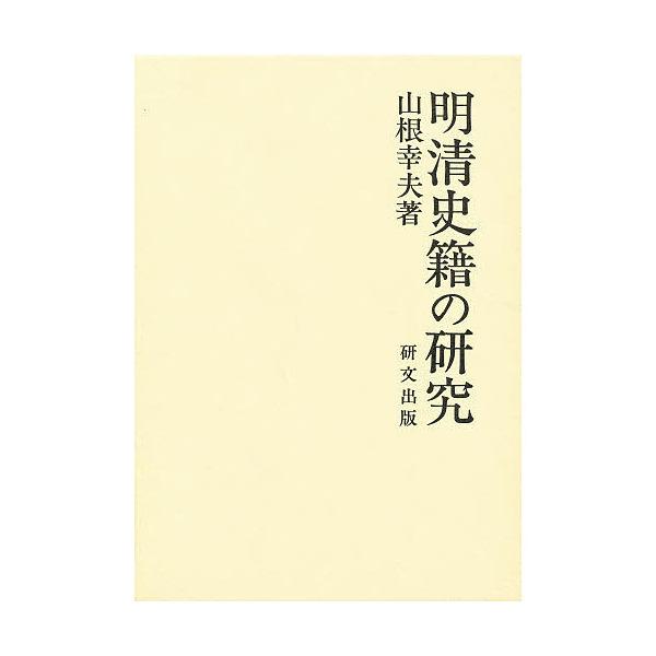明清史籍の研究/山根幸夫