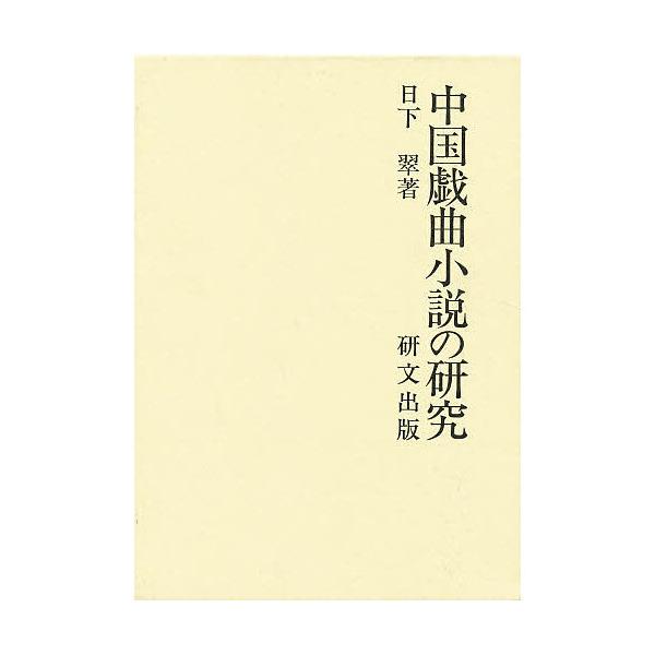 中国戯曲小説の研究/日下翆