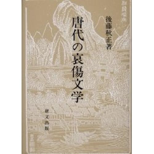 唐代の哀傷文学/後藤秋正