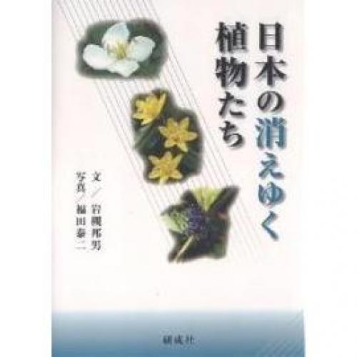 日本の消えゆく植物たち/岩槻邦男/福田泰二