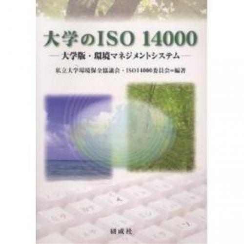 大学のISO 14000 大学版・環境マネジメントシステム