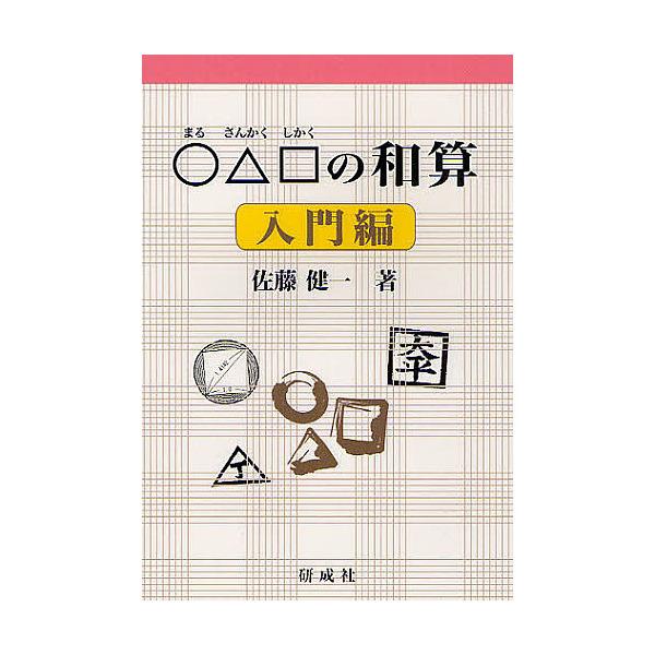 ○△□の和算 入門編/佐藤健一