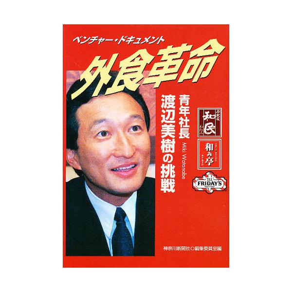 外食革命/神奈川新聞社編集委員室