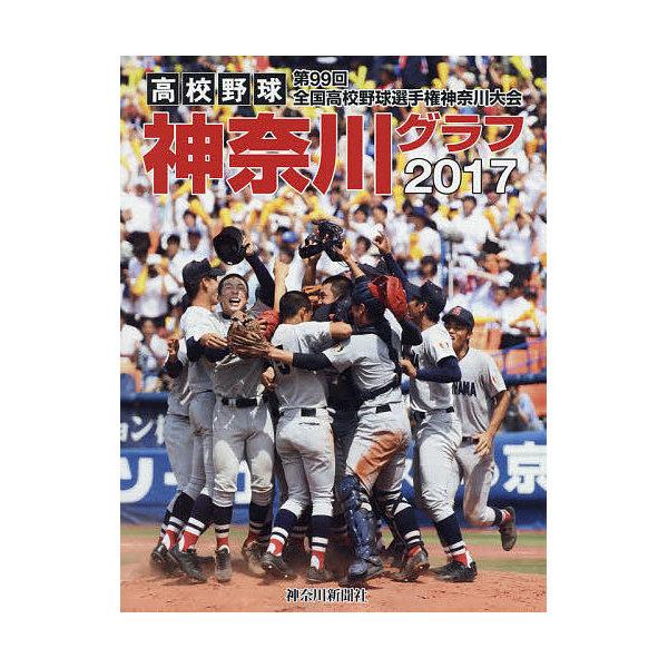 高校野球神奈川グラフ 第99回全国高校野球選手権神奈川大会 2017/神奈川新聞社
