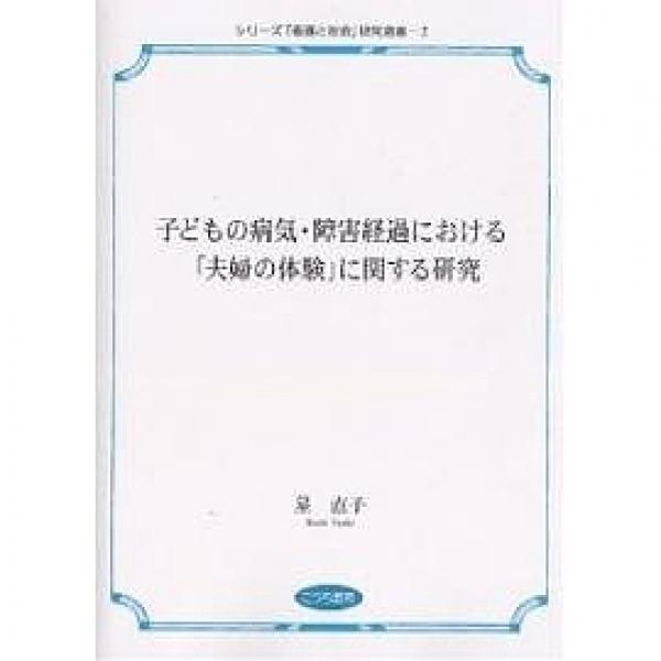 子どもの病気・障害経過における「夫婦の体験」に関する研究/星直子
