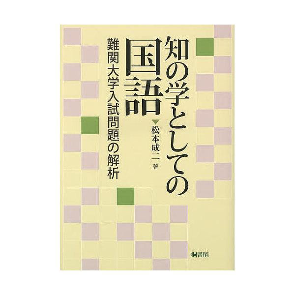 知の学としての国語 難関大学入試問題の解析/松本成二