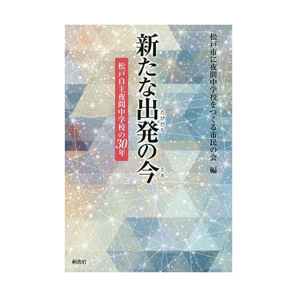 新たな出発(たびだち)の今(とき) 松戸自主夜間中学校の30年/松戸市に夜間中学校をつくる市民の会