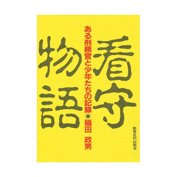 看守物語 ある刑務官と少年たちの記録/稲田政男