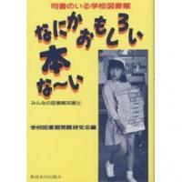 なにかおもしろい本な~い/学校図書館問題研究会