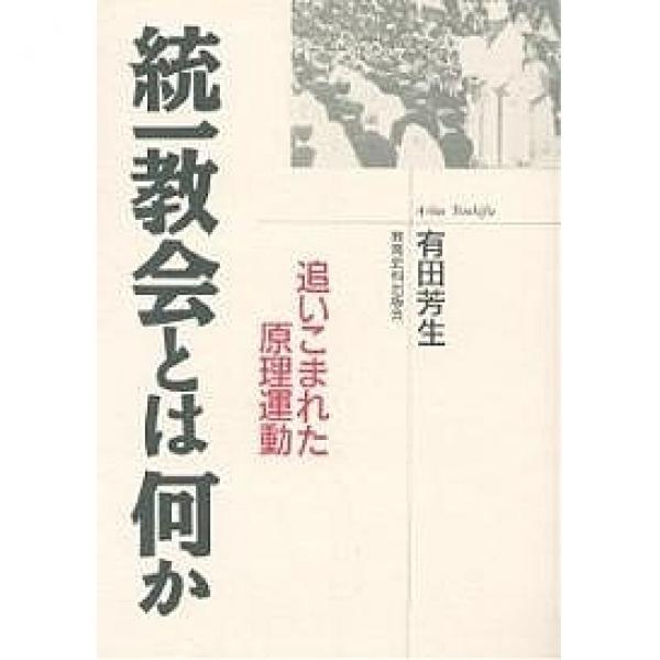 統一教会とは何か 追いこまれた原理運動/有田芳生