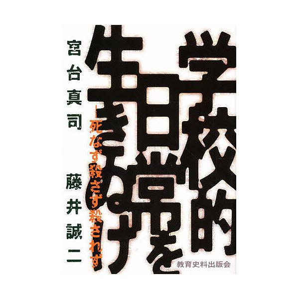 学校的日常を生きぬけ 死なず殺さず殺されず/宮台真司/藤井誠二