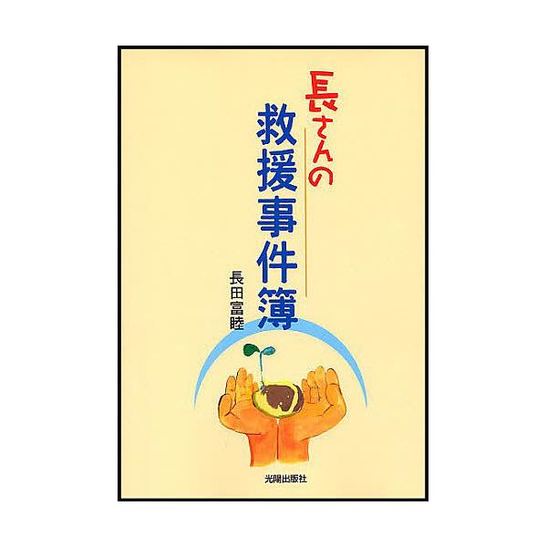 長さんの救援事件簿/長田富睦