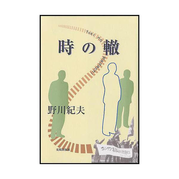 時の轍/野川紀夫